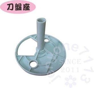 王電/萊特料理機配件-刀盤座〈WTI-9308/WTI-169A/KF-198/WO-2688/8088〉《刷卡分期+免運費》
