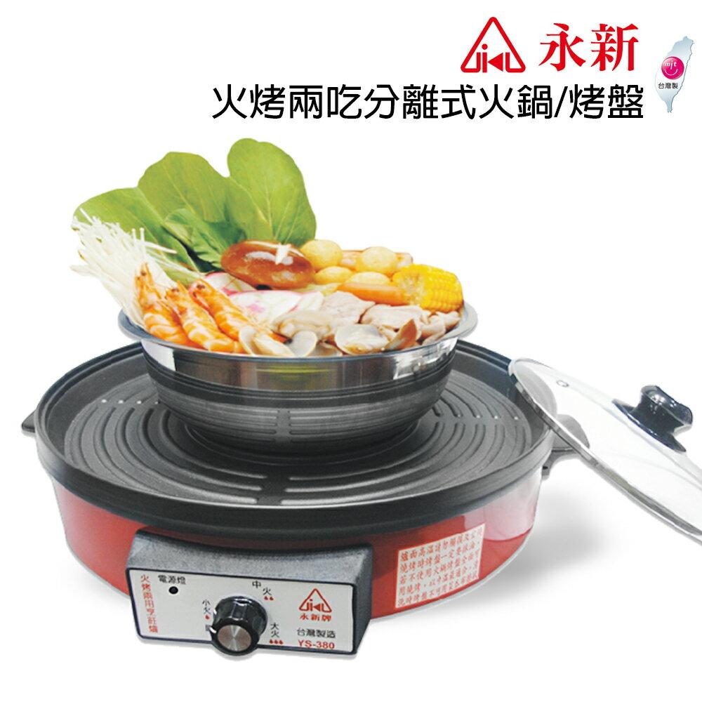 【永新牌】火烤兩吃分離式不沾黏烤盤/電火鍋/304不鏽鋼湯鍋YS-380