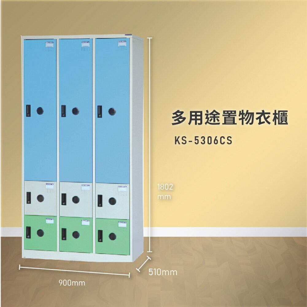 【100%台灣製造】大富 KS-5306CS 多用途置物衣櫃 收納櫃 置物櫃 衣櫃 員工櫃 健身房 游泳池