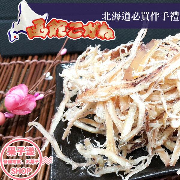 日本進口 函館魷魚絲 北海道必買土產 [JP390]促銷*賞味期2018.05.13