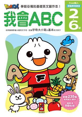 我會ABC~FOOD超人頭腦開發練習^(2^~6歲^)