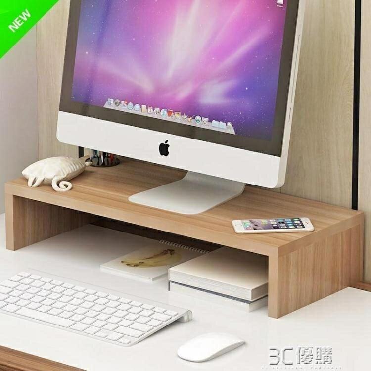 顯示屏增高架 加厚支架可調節學校放書的屏幕辦公用電腦單層多層顯示器增高架多  聖誕節狂歡購