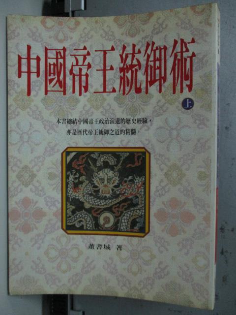 【書寶二手書T1/軍事_LRW】中國帝王統禦術(上)_董書城