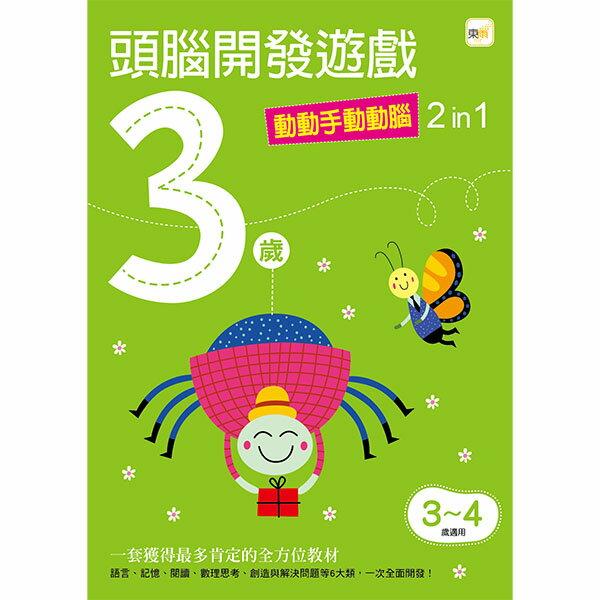 東雨3歲頭腦開發遊戲:動動手動動腦2in1