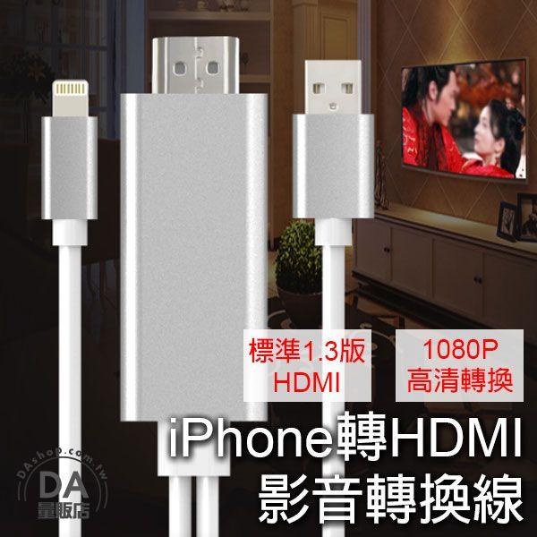 《3C任選三件9折》樂天最低價 iphone 7 6s plus 轉 HDMI 轉接線 手機 轉 電視 影音傳輸線(V50-1639)