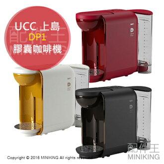 【配件王】日本代購 UCC 上島 DP1 膠囊咖啡機 茶葉機 靜音 時尚三色 簡單清潔