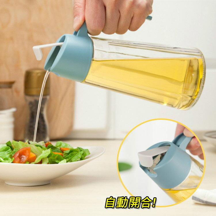 自動開合玻璃油醋瓶 (不挑色) 500ml