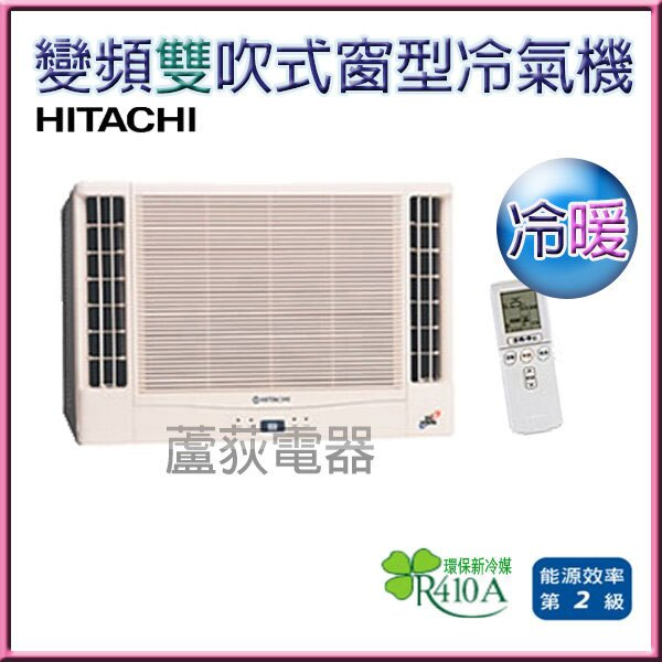 【日立~ 蘆荻電器】全新 雙吹式【 HITACHI 日立變頻冷暖窗型冷氣機】RA-28NA
