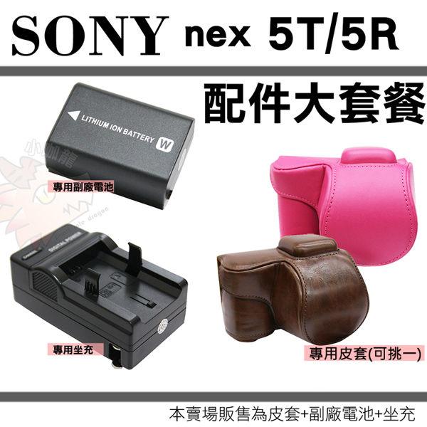 【配件大套餐】 SONY NEX-5T / 5R 配件套餐 副廠 相機皮套 兩件式皮套 NP-FW50 副廠 坐充 充電器 鋰電池