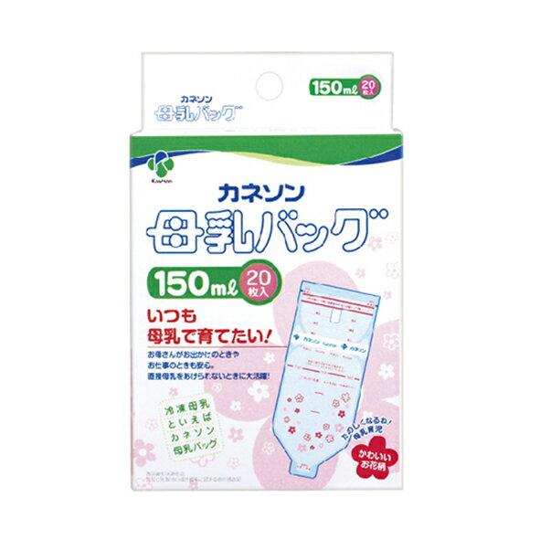 ★衛立兒生活館★Kaneson 母乳冷凍袋-150ml 20枚