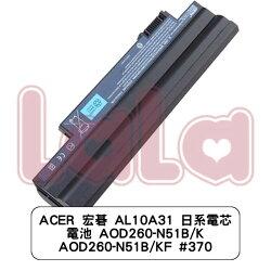 ACER 宏碁 AL10A31 日系電芯 電池 AOD260-N51B/K AOD260-N51B/KF #370