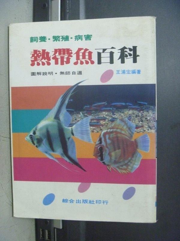 【書寶二手書T4/寵物_OOV】熱帶魚百科_王浦宏