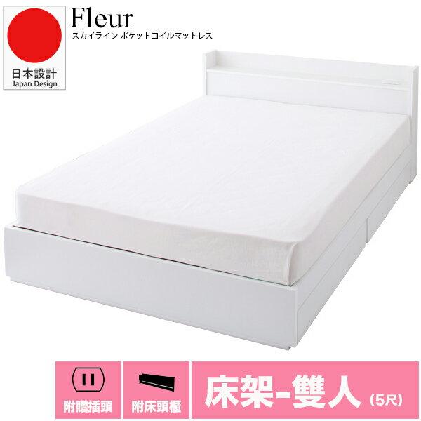 床 / 床墊 【Fleur】浪漫收納床-單床架-雙人(5尺) 完美主義【Y0283】 - 限時優惠好康折扣