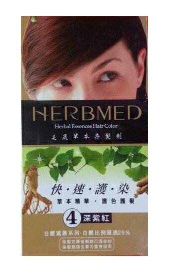 ERBMED美晟 草本染髮劑-深紫紅色-04白髮【德芳保健藥妝】
