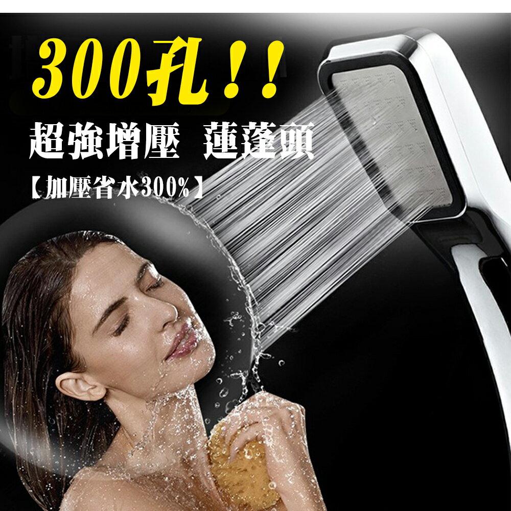 代購現貨 300孔超強增壓 蓮蓬頭 加壓省水300% IF9219