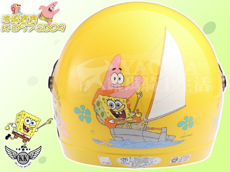 ψ/Helmet 童帽/KK安全帽-海綿寶寶 黃【附鏡片】-K-857F SB09『耀瑪騎士生活』