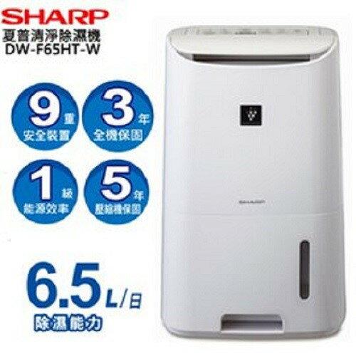 ★贈奧運紀念帽TH-SP1601★ SHARP夏普6.5L智慧型自動除菌離子除濕機DW-F65HT /DWF65HT **免運費**
