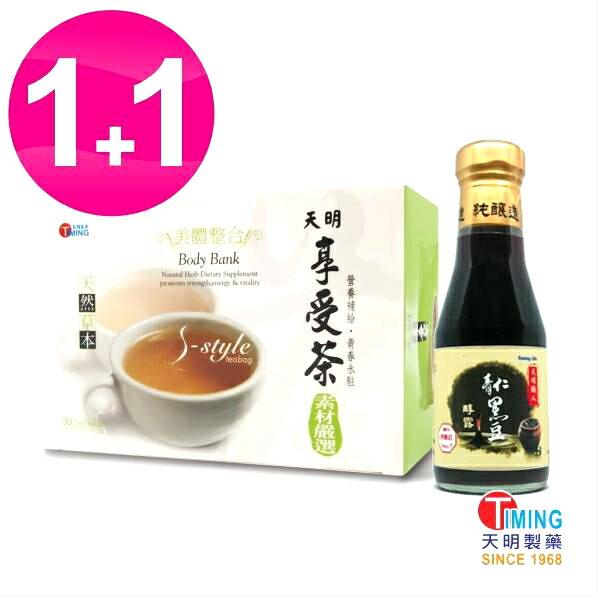 【天明製藥】1+1享受輕纖組  (青仁黑豆醇露+享受茶)