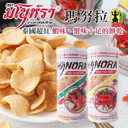 泰國 Manora 瑪努拉 蝦片 蟹片 100g 罐裝 鮮蝦餅 螃蟹片 蝦餅 螃蟹餅 餅乾 馬奴拉【N103414】