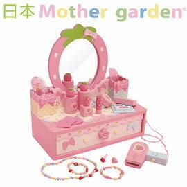 【淘气宝宝】【日本 Mother Garden】野草莓漂亮化妆台组 / 家家酒玩具【原厂公司货】