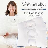 日本minmaku REGULAR 護頸健康枕/js-5043。1色。(6264)日本必買代購/日本樂天-日本樂天直送館-日本商品推薦