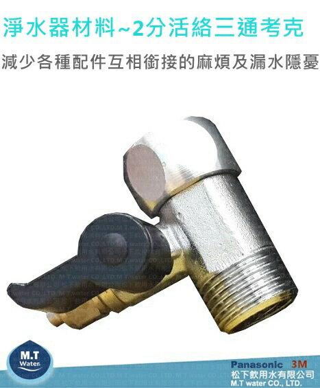 兩分活絡三通考克/濾水器三通 /分流考克/考克三通/淨水器分接頭