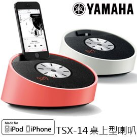 【領劵9折】YAMAHA TSX-14 喇叭 桌上型 音響 床頭 iPhone6 適用 鬧鐘 揚聲 公司貨 分期0利率 ★全館免運 集雅社
