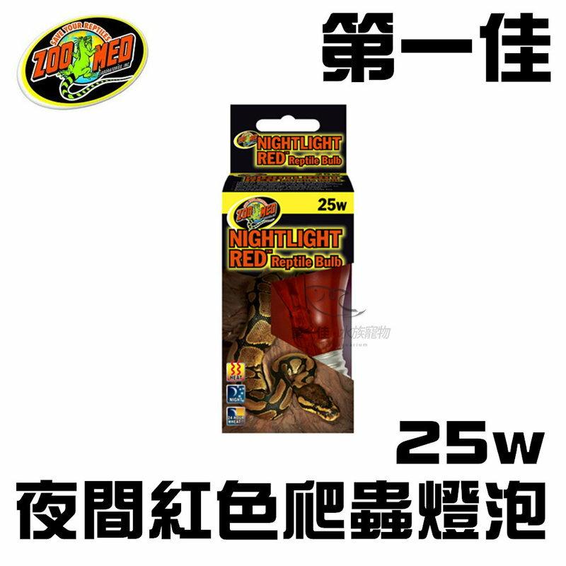 [第一佳水族寵物] 美國ZOO MED美國爬蟲最大廠 夜間紅色爬蟲燈泡25W 爬蟲適用 打造爬蟲新生活