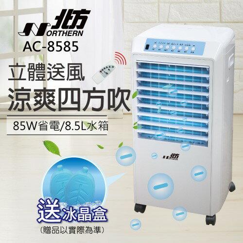 NORTHERN 北方 移動式冷卻器 AC8585 水冷扇 水冷器