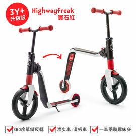 【來電另有優惠】奧地利Scoot&Ride兒童滑步滑板平衡車Highwayfreak升級款3Y+(紅色)3316元