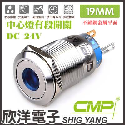 ※欣洋電子※19mm不鏽鋼金屬平面中心燈有段開關DC24VS1902B-24V藍、綠、紅、白、橙五色光自由選購CMP西普