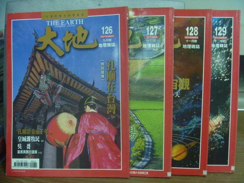 【書寶二手書T5/雜誌期刊_PNA】大地_126~129期間_4本合售_孔廟在台灣等