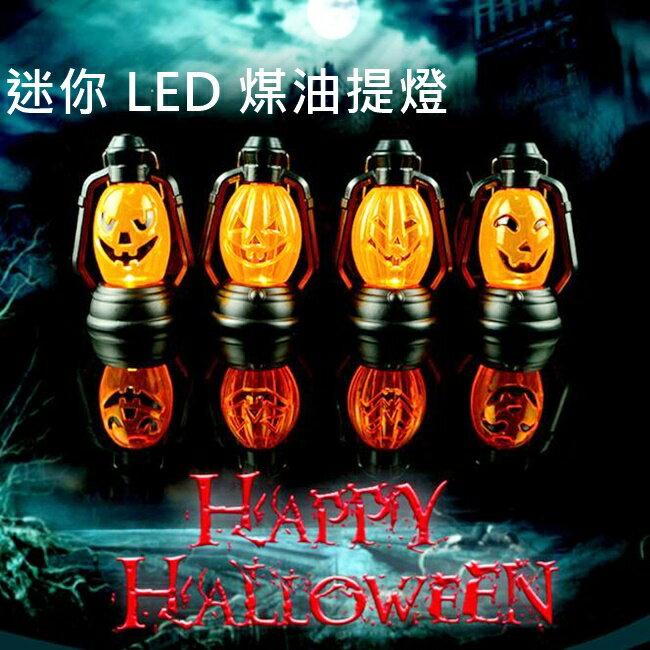 萬聖節 LED 迷你 燃油提燈 夜燈 小夜燈 煤油提燈 LED提燈 萬聖提燈 禮贈品首選【塔克】