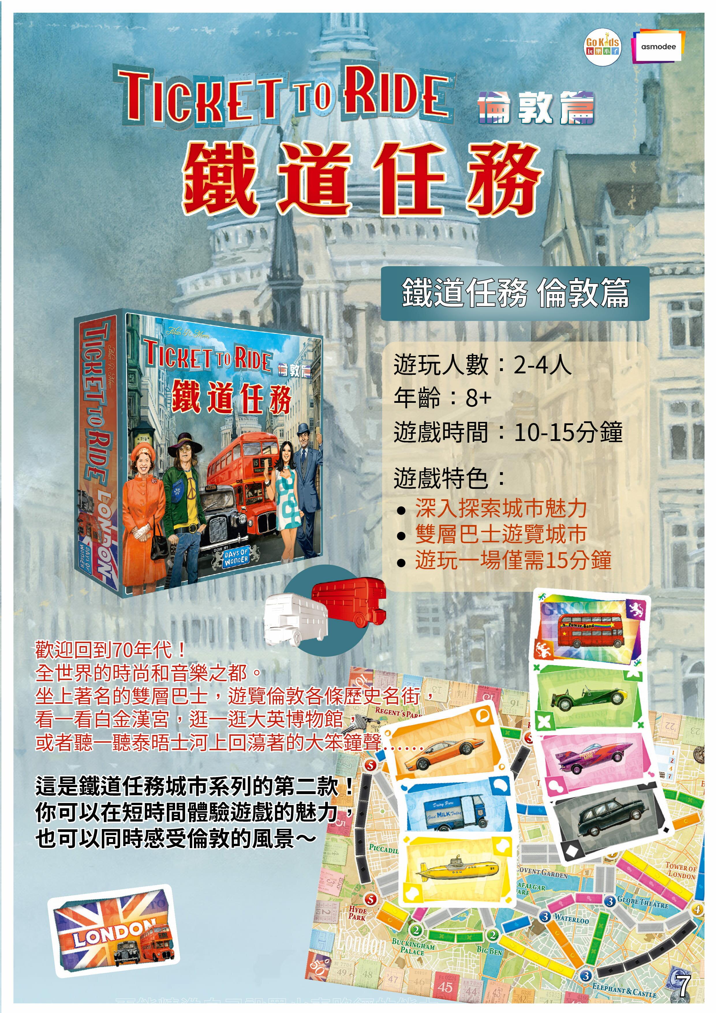 《GoKids 玩樂小子》桌遊 鐵道任務: 倫敦 (中文版)   東喬精品百貨