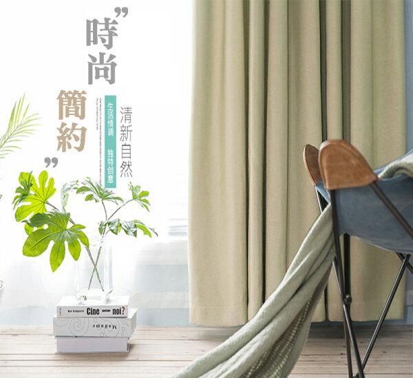 時尚簡約日式窗簾【單片寬130*高150cm】自然棉麻遮光防曬