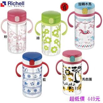 *美馨兒*日本Richell利其爾- LC戶外吸管水杯(320ml)/學習杯(5色可選) 449元