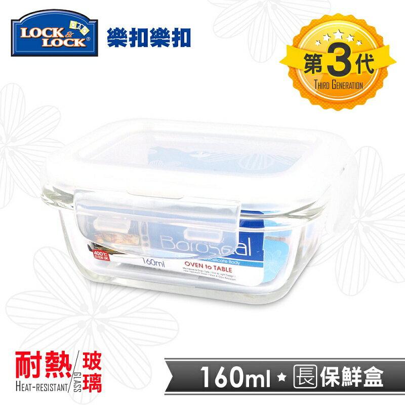 【618狂歡節,點數回饋18%】【樂扣樂扣】第三代耐熱玻璃保鮮盒/長方形160ML