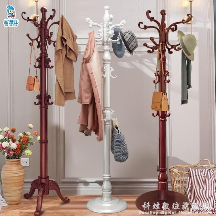 歐式實木衣帽架落地臥室掛衣架單桿立式衣服架子簡約現代家用包架