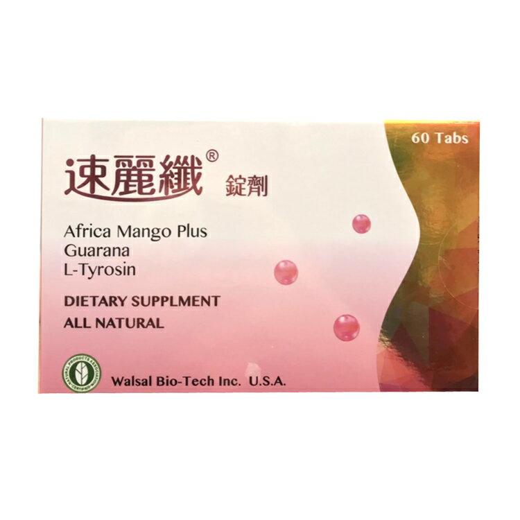HUA 速麗纖錠劑 60錠【德芳保健藥妝】瓜拿納 瑪黛茶 酪胺酸