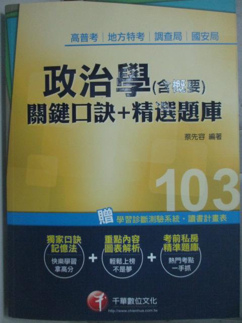 【書寶二手書T8/進修考試_QIW】高普考、地方特考、調查局:103政治學(含概要)_蔡先容_附光碟