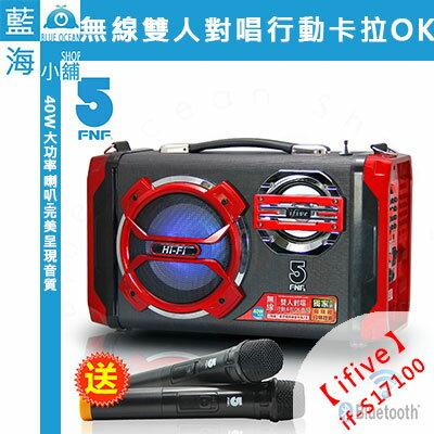 ifive 五元素 S17100 無線藍芽雙人對唱行動卡拉OK / KTV音響★贈兩支無線麥克風★ (40W||無線麥克風||FM||一鍵錄音||無線藍芽)