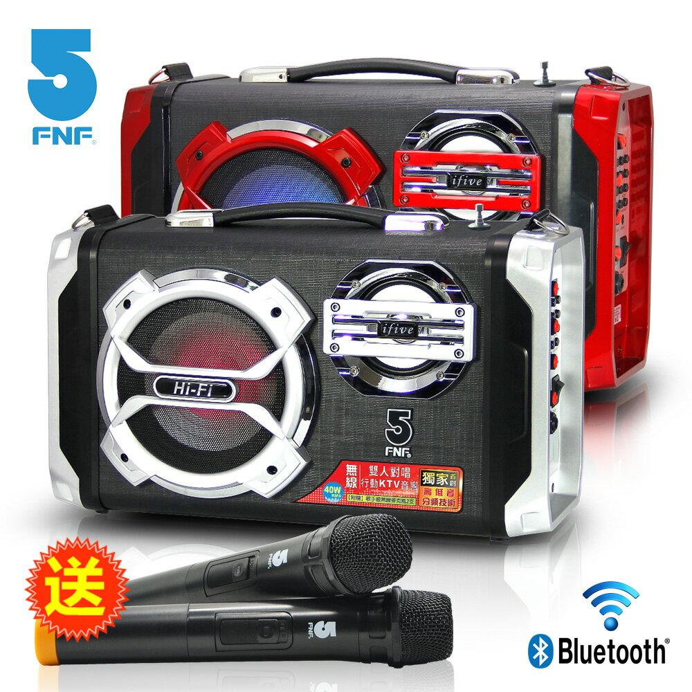 ifive 五元素 S17100 無線藍芽雙人對唱行動卡拉OK  /  KTV音響★贈兩支無線麥克風★ (40W||無線麥克風||FM||一鍵錄音||無線藍芽) 2
