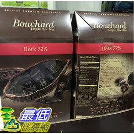 [105限時限量促銷] COSCO BOUCHARD 72% 黑巧克力 1.5公斤 C109117
