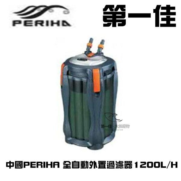 [第一佳水族寵物]中國PERIHA貝立海全自動外置過濾器1200LH(E-PR1200)免運