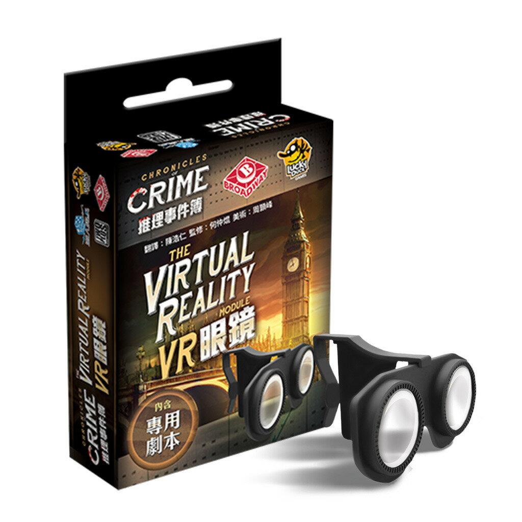【特賣商品】推理事件簿 擴充 VR眼鏡 Chronicles of Crime 正版桌遊 含稅附發票 實體店面