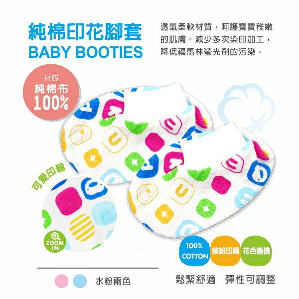 『121婦嬰用品館』PUKU 夏日純棉印花腳套 0-12M(藍) 2