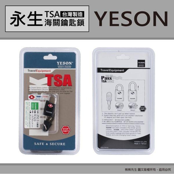《熊熊先生》YESON永生TSA海關鎖鑰匙鎖2513適用行李箱、旅行箱、登機箱