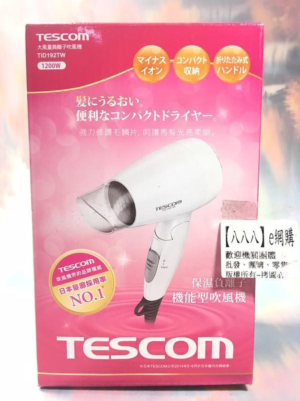 【八八八】e網購~【TESCOM 大風量負離子吹風機1200W TID-192TW】100092吹風機 美髮用品 - 限時優惠好康折扣