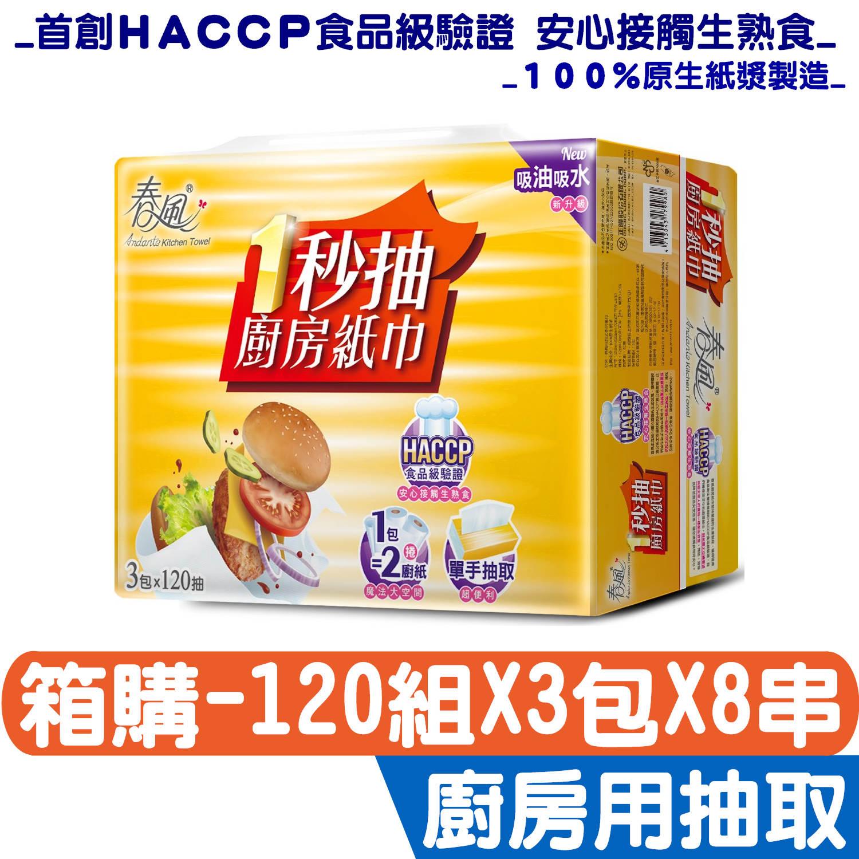 春風 1秒抽 廚房紙巾 120組(雙層)X3包X8串 首創HACCP食品級驗證 安心接觸生熟食
