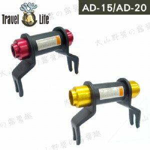 【露營趣】安坑 Travel Life AD-15/AD-20 前叉轉接座 15mm/20mm 登山車快拆轉接座 自行車架 單車架 攜車架 配件